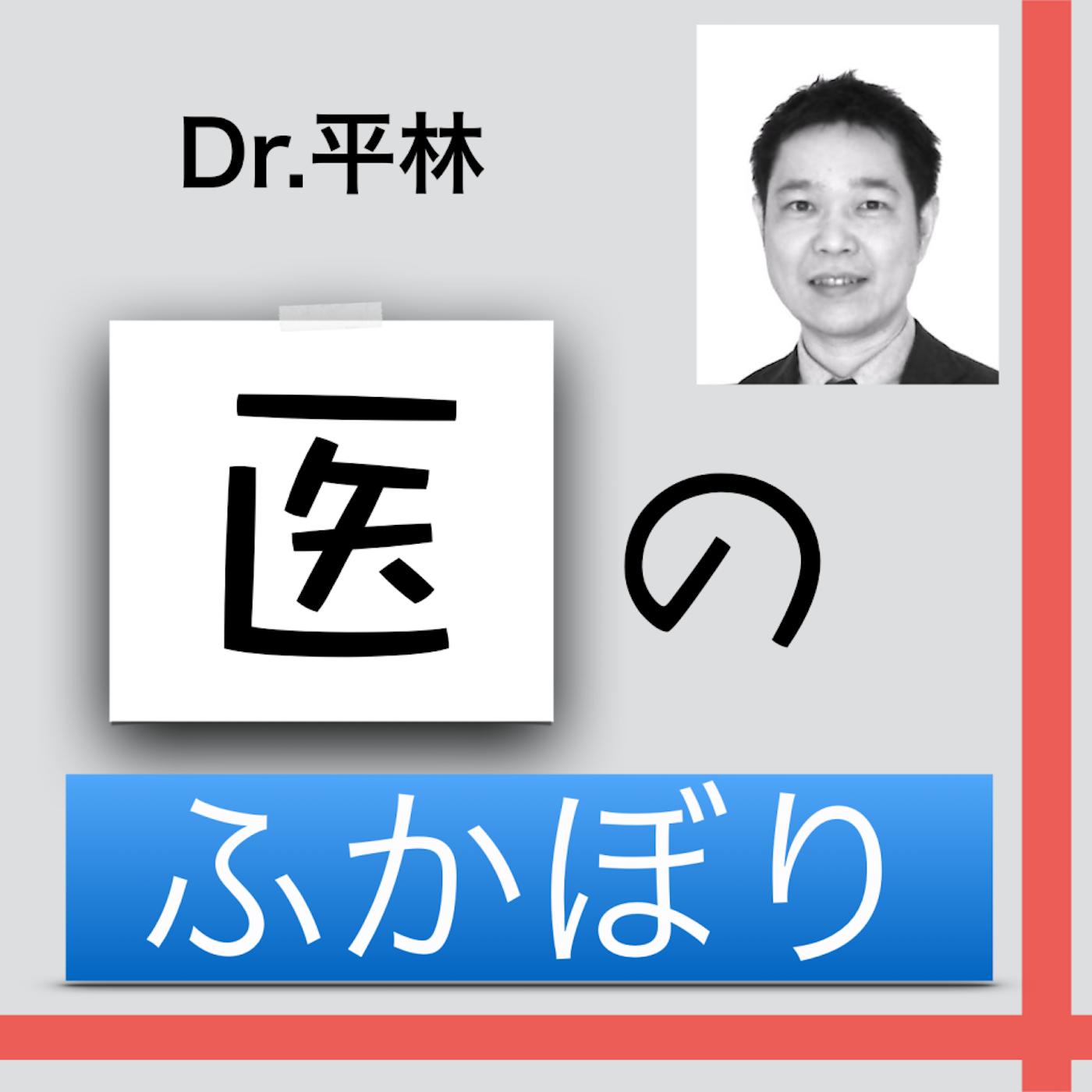 Dr.平林 「医のふかぼり」